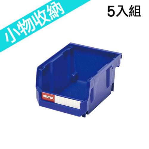 【nicegoods】耐衝擊整理盒(5入組) 寬14cm 深27.6cm 高12.7cm (塑膠盒 整理盒 收納盒)