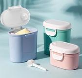 嬰兒奶粉盒外出大容量寶寶裝奶粉分裝盒多功能儲存盒便攜式奶粉格叢林之家