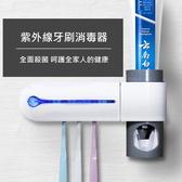 【DK471】紫外線擠牙膏器 UV紫外線消毒 紫外線牙刷殺菌機★EZGO商城★