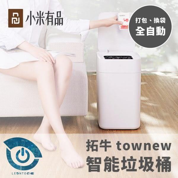 小米 米家 townew拓牛專利智能垃圾桶 自動封口換袋/感應開蓋/一鍵常開/長久續航