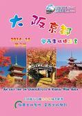 (二手書)大阪京都.關西廣域精品書(2014~15升級第8版)
