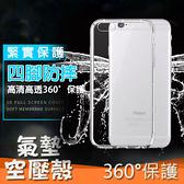 HTC Desire系列 Desire20 pro 19s 19+ 12s 12+ 氣墊空壓殼 手機套 手機殼 全包邊 軟殼 防撞 防摔 氣囊