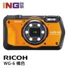 【6期0利率】送32G RICOH WG-6 橘色 全天候防水相機 註冊送果凍套 富堃公司貨 WG6 潛水相機
