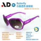 [台灣製 AD ] Butterfly 輕 水晶透亮 抗UV 太陽眼鏡 盒裝組;蝴蝶魚戶外