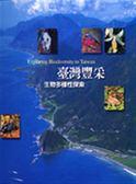 (二手書)臺灣豐采:生物多樣性探索
