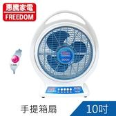 惠騰10吋手提箱扇/立扇/涼風扇/電扇(FR-306)㊣榮獲台灣MIT標章認證