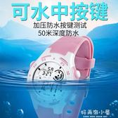 生日禮物兒童手錶女防水夜光學生電子表女童運動電子手錶韓版簡約 好再來小屋