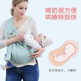嬰兒背巾西爾斯新生兒背帶前抱式寶寶四季多功能初生小孩的橫抱式