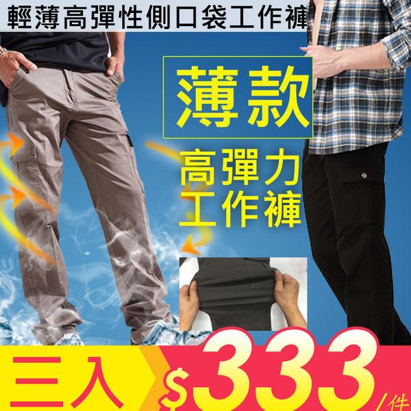 工作褲-超彈性側口袋/休閒褲/側口袋工作褲/外套百搭款 羽絨外套 棒球外套【G1】/RW Deers