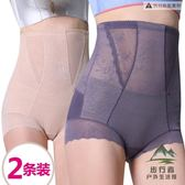 2條裝 薄款高腰收腹內褲女產后美體提臀塑身褲【步行者戶外生活館】
