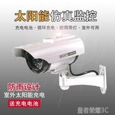 仿真監控 仿真攝像頭假監控攝像機太陽能充電防盜攝像探頭室外防雨免換電池YTL 皇者榮耀3C