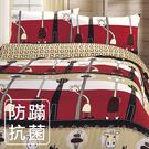 【鴻宇HONGYEW】美國棉/防蹣抗菌寢具/台灣製/雙人被單-136204