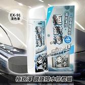 【愛車族】極銳澤 鍍膜撥水棕櫚蠟-淺色車 EX-91 CAPRO