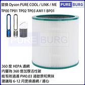 適用Dyson Pure Cool Link TP03 TP02 TP01 TP00 AM11 Pure Cool Me BP01空氣清淨電風扇濾網 濾心耗材