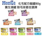 PRO毛孩王【24入裝】MONGE 化毛配方 貓罐 貓罐頭 貓罐 化毛80g