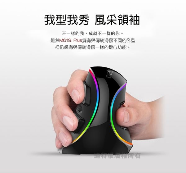 【M618 PLUS】多彩DeLUX第五代垂直滑鼠 RGB 幻彩版 直立滑鼠 直立式人體工學滑鼠 有線滑鼠【迪特軍】