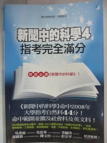 【書寶二手書T7/高中參考書_KJM】新聞中的科學4-指考完全滿分_聯合報教育版