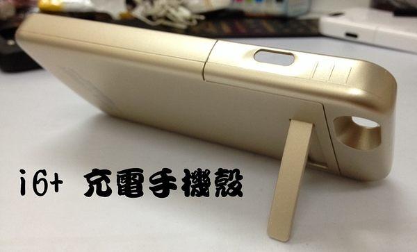 【世明國際】iPhone6 PLUS 5.5吋 背蓋充 背殼電池 i6+專用 背夾電池 電池背蓋 充電手機殼 5000mah