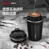 咖啡過濾杯 不銹鋼咖啡過濾杯咖啡手沖杯濾網滴漏式過濾器便攜免濾紙 卡洛琳