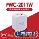PX大通PWC-2011W手機快速充電器USB-CType-C PD3.0/USB-A QC3.0蘋果安卓雙用旅行充電頭