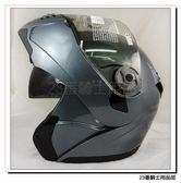 【GP5 722 全罩 安全帽 素色 法國灰 安全帽 可樂帽 】雙層鏡片、免運費
