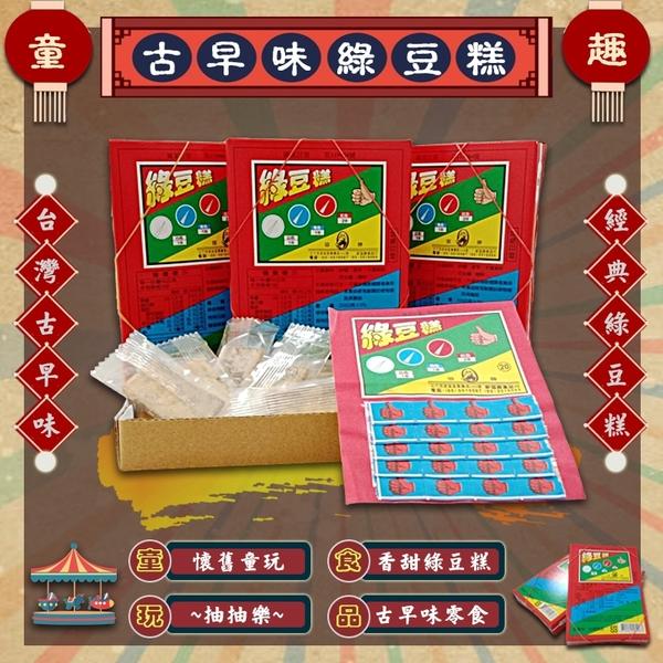 年貨大街 ‧復古風味‧ 柑仔店童玩抽抽樂-綠豆糕150g/盒(2盒)【合迷雅好物超級商城】