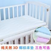 嬰兒床墊 天然椰棕墊 可拆洗 寶寶床墊 兒童床墊·樂享生活館liv