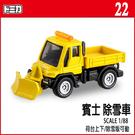 《TOMICA火柴盒小汽車》TM022 賓士 UNIMOG 除雪車   /   JOYBUS玩具百貨