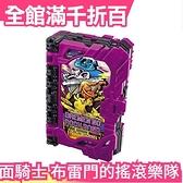 日本 日空版 假面騎士 聖刃 Slash DX 布雷門的搖滾樂隊 不萊梅的搖滾樂團 騎士書【小福部屋】