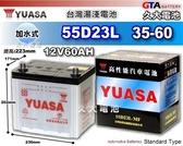 ✚久大電池❚ YUASA 湯淺 55D23L 加水式 汽車電瓶 1994`後噴射 323 M-RV 2.0 MPV