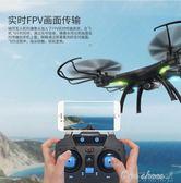 遙控飛機長續航航拍直升機四軸充電高清專業兒童玩具大號無人機 one shoes YXS