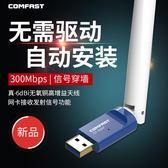 免驅動USB無線網卡臺式機筆記本電腦WiFi接收器家用接收發射器 優家小鋪