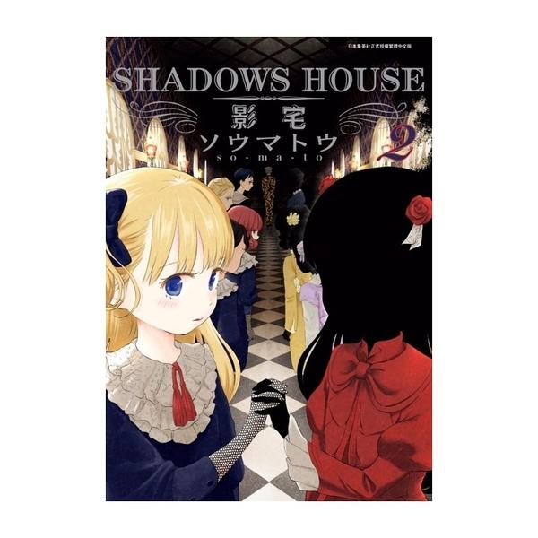 SHADOWS HOUSE影宅(2)