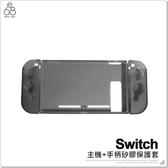 Nintendo Switch 主機+手柄 整套 保護套 NS任天堂 遊戲保護殼 分離式 全包矽膠套 遊戲套