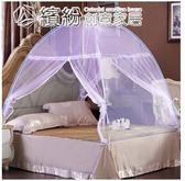 免安裝蚊帳蒙古包宿舍單人1.2m拉鏈有底1.5m床1.8m米雙人YXS 「繽紛創意家居」
