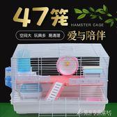 倉鼠籠倉鼠籠基礎籠47籠倉鼠籠子用品金絲熊窩別墅 酷斯特數位3c YXS