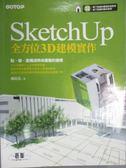 【書寶二手書T3/電腦_ZBV】SketchUp的全方位3D建模實作_楊比比_無光碟