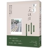 東京二見鍾情:明太子小姐的東京生活手帳 2