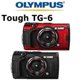 【2019全新】Olympus Tough TG-6 六防旗艦數位相機 裸機防水15米 2.1米防撞 TG6【平行輸入】WW