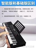 電子琴 小天使電子琴兒童初學者多功能便攜式成年入門幼師61鍵家用自學 米家WJ