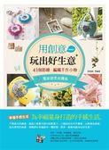 用 玩出好生意:41 個彩繪、編織手作小物× 創業商機術
