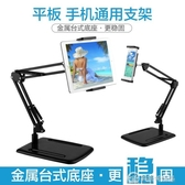 ipad直播平板電腦架子懶人支架床頭手機架桌面宿舍萬能通用床上用 快速出貨