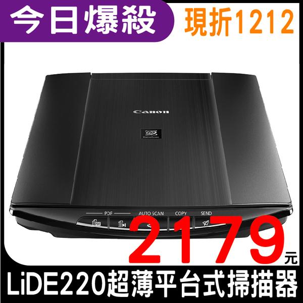 【↘現折1212】Canon CanoScan LiDE220 超薄平台式掃描器