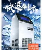 製冰機商用藍光消毒自來水桶裝水兩用68KG奶茶店全自動製冰機-220V-J
