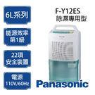 Panasonic 國際牌  F-Y12...