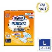 來復易 防漏安心紙尿褲(L)(13片x 6包/箱)-箱購