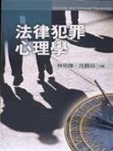 (二手書)法律犯罪心理學 第一版 2004年