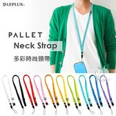 【A Shop】Leplus 多彩 PALLET 時尚頸帶 手機掛繩
