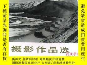 二手書博民逛書店罕見攝影作品選16626 出版1975