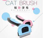 擼貓神器 貓梳子脫毛梳擼去梳毛專用神器寵物貓咪用品狗刷子貝殼貓毛清理器 玩趣3C